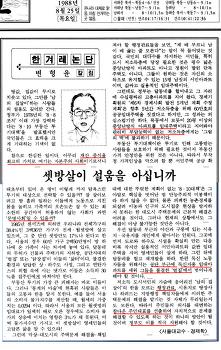 조국 논란, 한겨레 신문 창간정신 실종했다. 1988년 변형윤 컬럼과 대조적