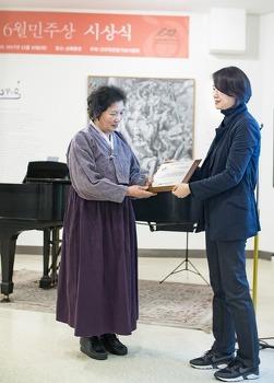 '6월 민주상 대상', '고미애 약사상' 수상!