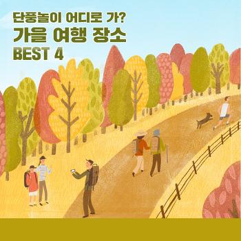단풍놀이 가기 좋은 가을 여행 스팟 BEST 4