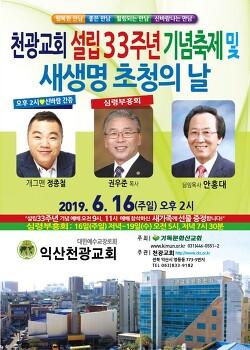[6월 16일] 천광교회 설립 33주년 기념축제 및 새생명 초청의 날 - 익산천광교회
