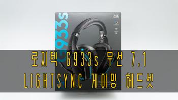 로지텍 G933s 무선 7.1 LIGHTSYNC 게이밍 헤드셋