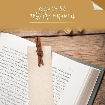 가족과 함께 읽자! 가족사랑 에세이 추천 4