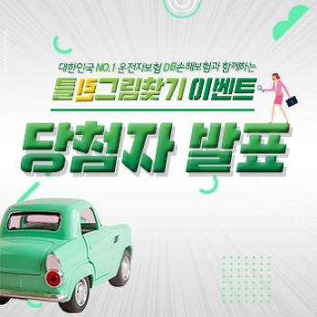 [당첨자 발표] 운전자보험 틀린그림찾기 이벤트