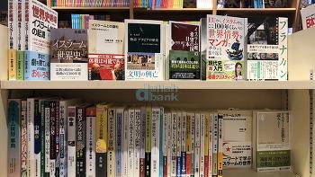 [소회] 두바이몰 일본서점 키노쿠니야 내 중동관련 일본서적 코너를 보면서...