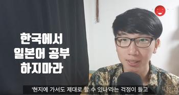 [토쿠니TV]-일본어 공부 방법 소개