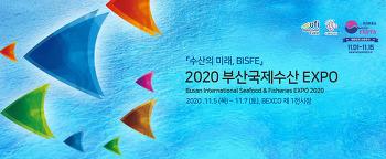 2020 부산국제수산엑스포 정보와 부대행사