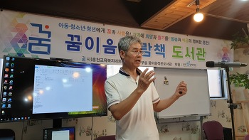 맑고 고운 오카리나 선율로 행복한 홍천을 꿈꾸는 박병각을 사람책으로 읽다