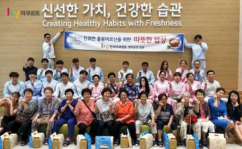 한국야쿠르트 사회봉사단 사랑의 손길펴기회, 혹서기 홀몸노인 돌봄활동에 나서다!