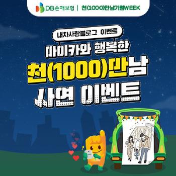 [천(1000)만남 기원 위크] 마이카와 행복한 천(1000)만남 사연 이벤트! (~11.30)