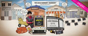 한국민속촌 흑백사진관 입점
