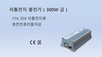 300W 리튬전지 충전기