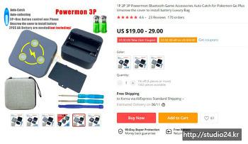 포켓몬고 플러스 3P 제품 구입, 3계정 한 번에 연결!