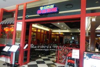 수원 롯데몰 맛집 꽁시면관 중국집
