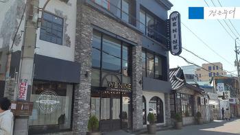 <대구종로카페><진골목카페> 분위기 좋고 쾌적한 통건물 카페 '위 나인 (WE NINE)'