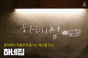 [처음처럼 피셜] 서울에서 혼술하기 좋은 집 4