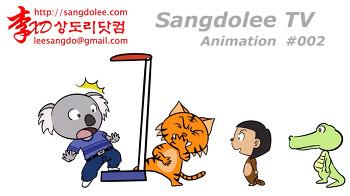 Sangdolee TV - Animation #002