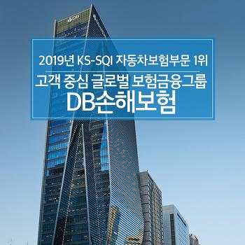 2019년 KS-SQI 자동차보험부문 1위! 고객 중심 글로벌 보험금융그룹 DB손해보험