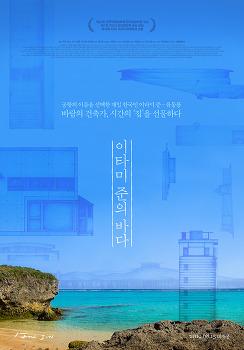 <이타미 준의 바다> 상영일정·인디토크