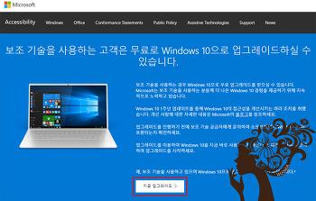 윈도우 10 무료 업그레이드