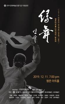 [20191209]안양문화예술재단 특별 공연 '연무(緣舞)' 개최
