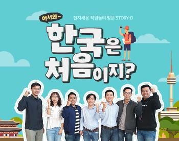 현지채용 직원들의 방문 STORY :D  어서와, 한국은 처음이지?
