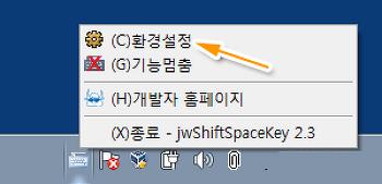게임을 좀 더 편리하게 한영전환 jwShiftSpaceKey 2.3