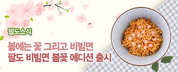 봄에는 꽃 그리고 비빔면! 팔도 비빔면 봄꽃 에디션 출시
