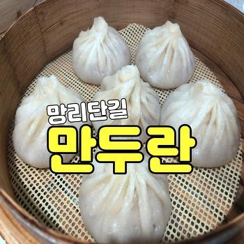 망원동 맛집 : 망리단길 만두란 :: 찬 바람 불땐 샤오롱바오!!