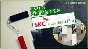 이보다 더 친환경적일 수 없는 SKC에코데코필름