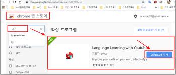 유투브 영상 실시간 번역(LLY 크롬확장프로그램) 학습에 활용하는 방법