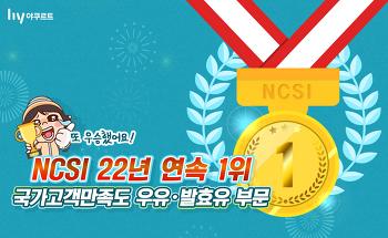 한국야쿠르트, 국가고객만족도조사(NCSI) 우유·발효유 부문 22년 연속 1위!