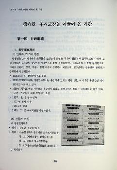 [장평면지]제1편 총설_ 제6장 우리고장을 이끌어 온 기관 222p~260p