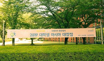 2019 아시아대장정, 독립의 뿌리 찾기 시작 '리더십 캠프'