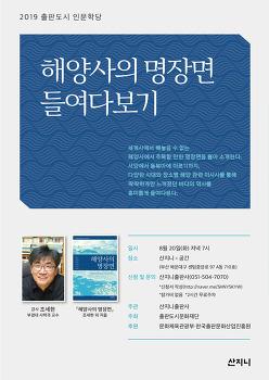 [행사알림] 2019 출판도시 인문학당 『해양사의 명장면』조세현 저자 강연