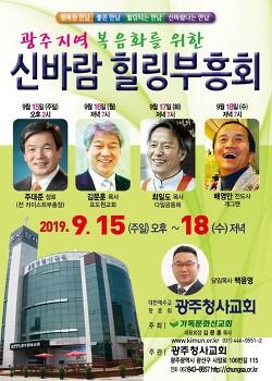 [9월 15~18일] 광주지역 복음화를 위한 신바람 힐링부흥회 - 광주청사교회