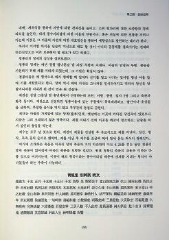 [장평면지]제1편 총설_ 제5장 우리들의 삶과 믿음 195p~221p