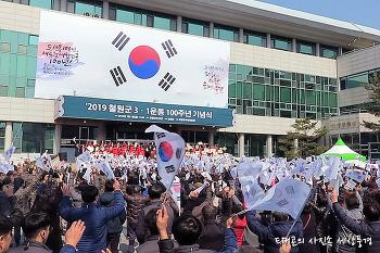 2019 철원군 3.1운동 100주년 기념행사