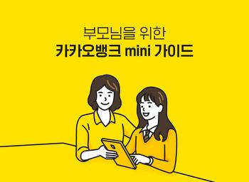 부모님을 위한 카카오뱅크 mini 가이드