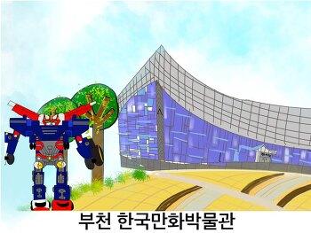 365일 신나는 만화도시, 부천- 한국만화박물관