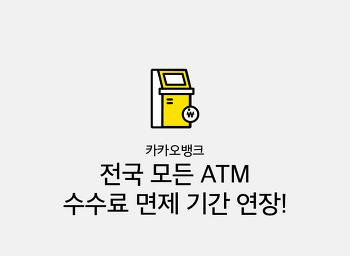 카카오뱅크, ATM 수수료 면제 기간 연장