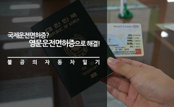 국제운전면허증? 영문운전면허증으로 해결!