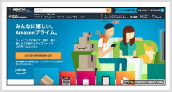 일본 아마존 프라임 재팬 회원가입 및 30일 무료체험하는 방법