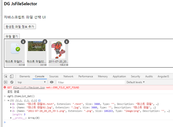 DG JsFileSelector 0.8 - 'Jquery'기반 파일 선택 인터페이스