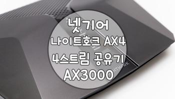 나이트호크 AX4 4스트림 공유기 AX3000