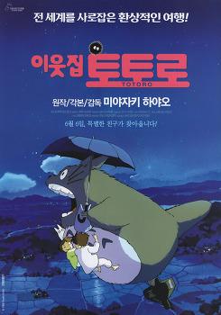 이웃집 토토로 ( となりの トトロ, My Neighbor Totoro, 1988 ) 시사회