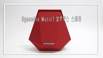 Dynaudio Music 1 블루투스 스피커 ( Intelligent Wireless Music System )