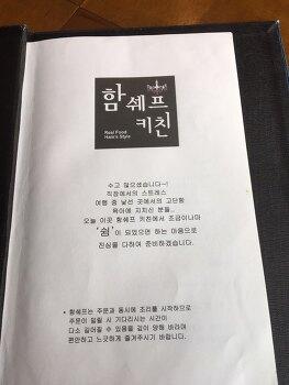 제주 함쉐프키친 #인생짬뽕 후기