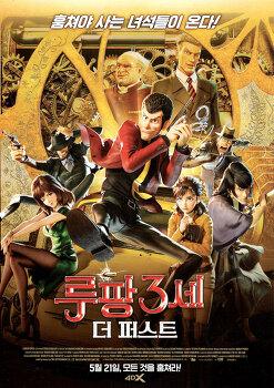 루팡 3세: 더 퍼스트 4DX 시사회 (Lupin III: The First, 2020)