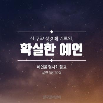 성경의 예언을 이루는 하나님의교회 1