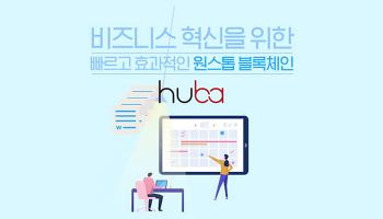 원스톱 블록체인 어플라이언스 huba, 집중탐구!